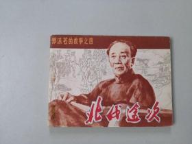 连环画64开江苏小人书 郭沫若的故事之四  北伐途次