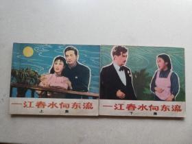 电影连环画 一江春水向东流一套  上下二本   套书售出不退