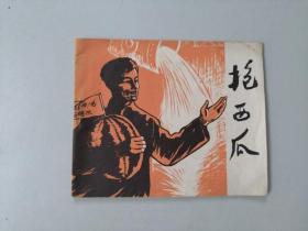 老版60开连环画小人书抱西瓜 26000印