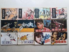 8套武侠连环画 优惠合售   合售套书售出不退