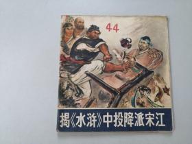 48开文革连环画揭水浒中投降派宋江