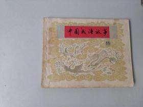 连环画小人书中国成语故事  第十一册