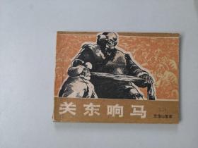 64开连环画关东响马二  茫荡山落草 35000印