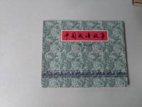 连环画60开小人书 中国成语故事 第九册