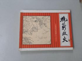 连环画60开小人书中国成语故事 抱薪救火