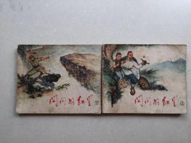 文革连环画闪闪的红星 一套二本  套书售出不退