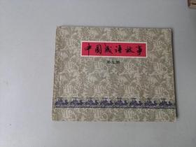连环画60开小人书  中国成语故事    第七册