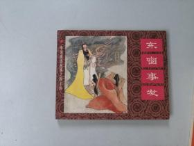 连环画60开小人书中国成语故事 东窗事发