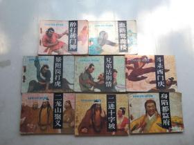 64开电影连环画武松一套八本 套书售出不退