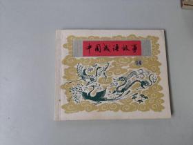 连环画60开小人书中国成语故事第14册 名家作品
