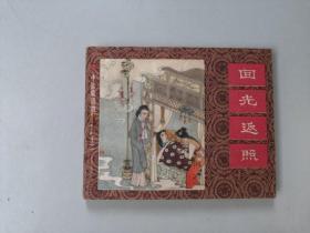 连环画60开小人书中国成语故事 回光返照