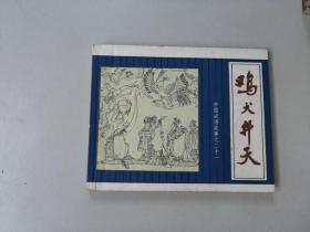 连环画60开小人书中国成语故事   鸡犬升天