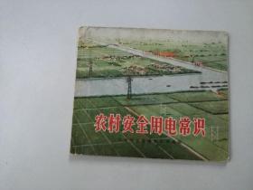 40开文革连环画 农村安全用电常识