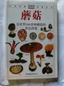 蘑菇 全世界500多种蘑菇的彩色图鉴 DK自然珍藏图鉴丛书