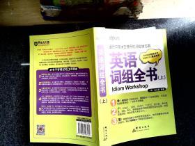 英语词组全书(上册)