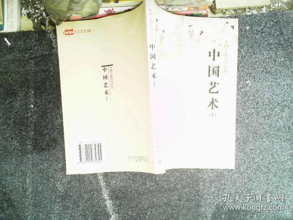 中国艺术(上下)