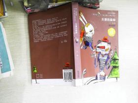 """""""漂流屋""""王一梅儿童文学精品系列:木偶的森林(名师伴读本)"""
