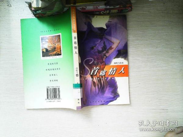 首席情人:秋风影情爱小说