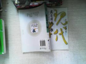 我有明珠一颗-现代禅丛书