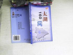 太湖160问——中国江河百问丛书