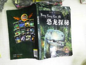 我的第一套百科全书:恐龙探秘