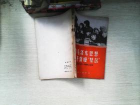 靠毛泽东思想打开聋哑禁区