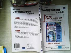 Java程序设计教程实验手册