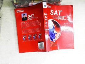 词以类记:SAT词汇 上