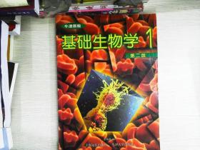 基础生物学.1:第二版(中文).