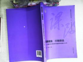 精准健身行稳致远:上海市中小学体育与健身学科课改30年