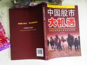 中国股市大机遇:政策走势预测与投资机会展望