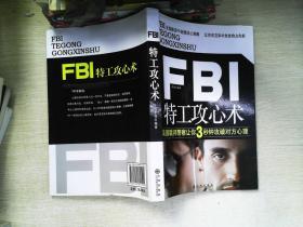 FBI特工攻心术