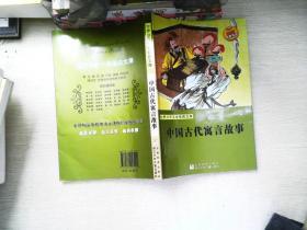世界少年文学经典文库:中国古代寓言故事