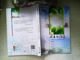 成长的阳光 : 现代城区小学人文传统教育的实践研究