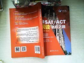 新SAT/ACT名校之路.阅读(详解+练习)