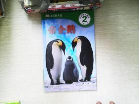 DK儿童目击者·第2级·开始独立阅读(4岁-7岁)帝企鹅