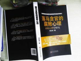 落马贪官的腐败心理:腐败心理学研究