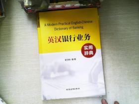 英汉银行业务实用辞典