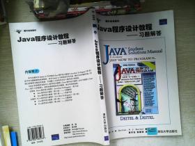 Java程序设计教程:习题解答