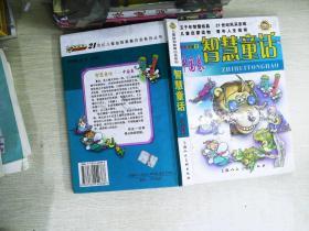 智慧童话.中国卷.彩色注音版