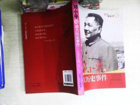 邓小平重大历史事件