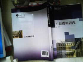 21世纪高等职业教育规划教材双证系列:工程资料管理