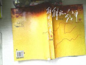 解放战争(上)(1948.10-1950.5)