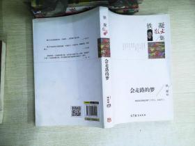 名家散文典藏版-铁凝散文集:会走路的梦