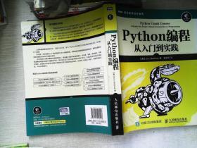 Python编程:从入门到实践   书有笔迹