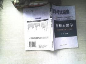 自学考试题典.现代管理学   书有笔迹