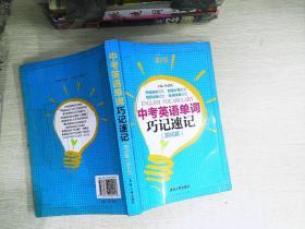 中考英语单词巧记速记(测试版)(第2版)