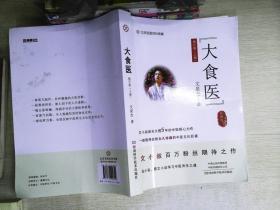 大食医:上册(修订版)