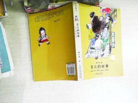 子涵童书:女儿的故事