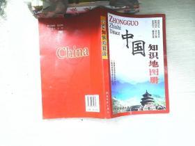 中国知识地图册(新版)